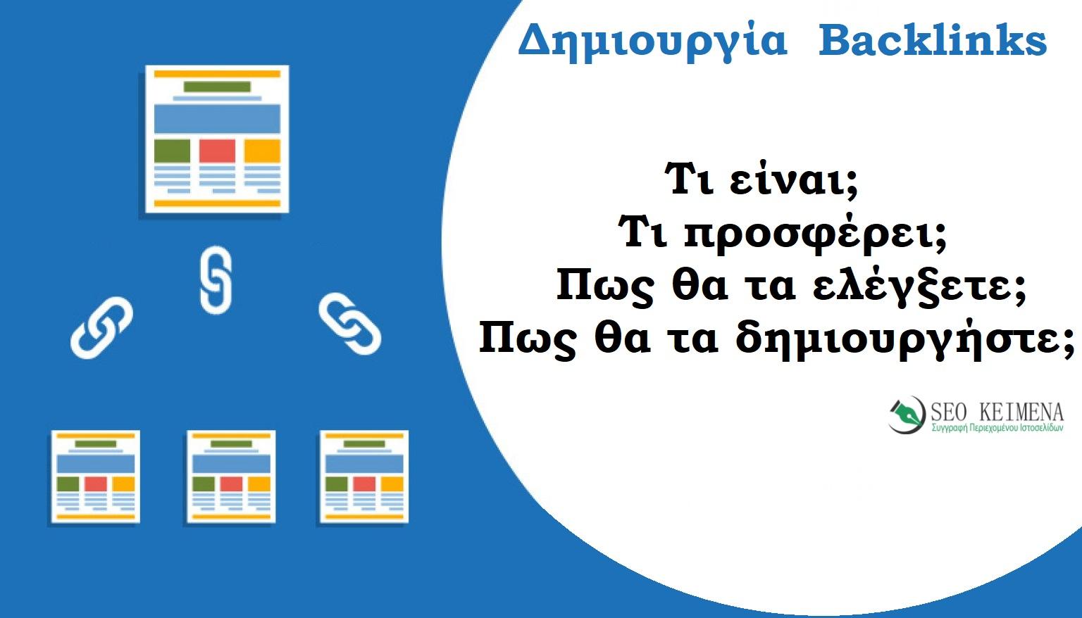 Δημιουργία backlinks ιστοσελίδας